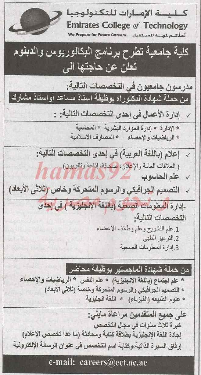 وظائف خالية جريدة الاهرام الاثنين 17/2/2014 , وظائف جريدة الاهرام 17 فبراير 2014