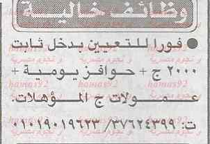 وظائف خالية جريدة الاخبار اليوم الاثنين 17-2-2014 , وظائف خالية 17 فبراير 2014