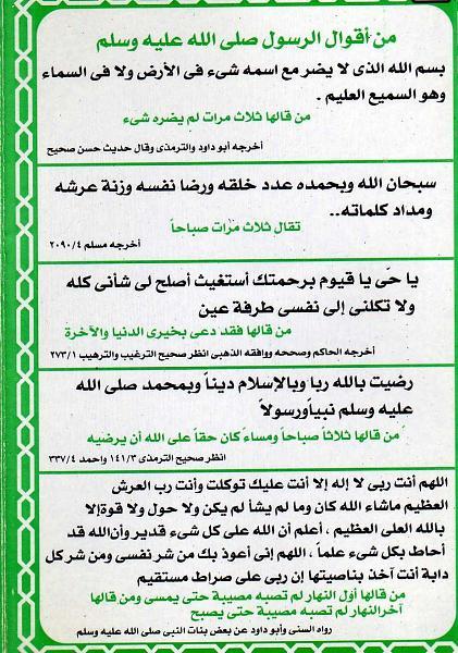 صور اذكار الصباح و المساء للفيسبوك و التويتر وجوجل بلص
