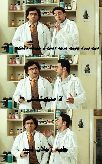 صور كوميكسات مضحكة عن ثورة الانترنت في مصر 2014 , صور مضحكة عن سرعة الانترنت في مصر