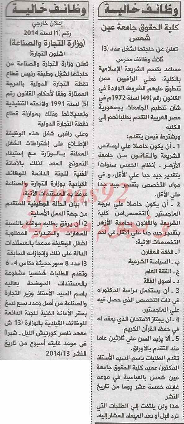 وظائف خالية جريدة الاهرام يوم الاربعاء 19-2-2014 , وظائف خالية اليوم الاربعاء 19 فبراير 2014