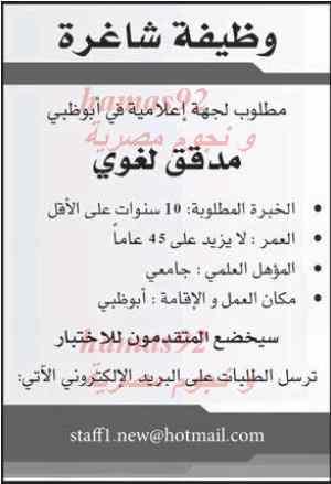 وظائف خالية جريدة الاتحاد الامارات يوم الاربعاء 19-2-2014 , وظائف خالية في الامارات 19 فبراير 2014