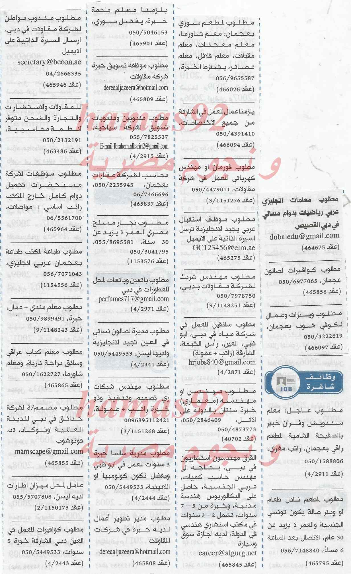 اعلانات و فرص عمل و وظائف جريدة الخليج الامارات الاربعاء 19-02-2014