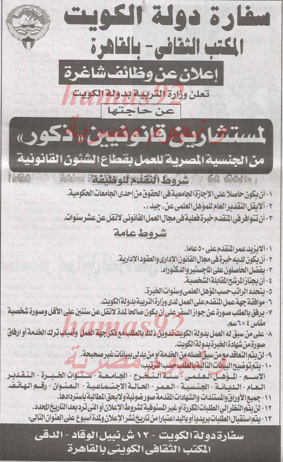 وظائف جريدة الاهرام يوم الخميس 20/2/2014