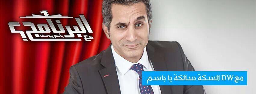 إذعة dw برنامج باسم يوسف علي قناة اخر غير قناة MBC مصر 2014