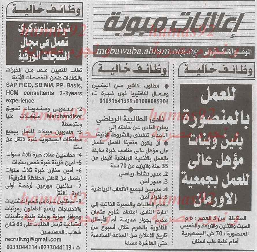 وظائف خالية في مصر 21 فبراير , وظائف جريدة الاهرام يوم الجمعة 21/2/2014