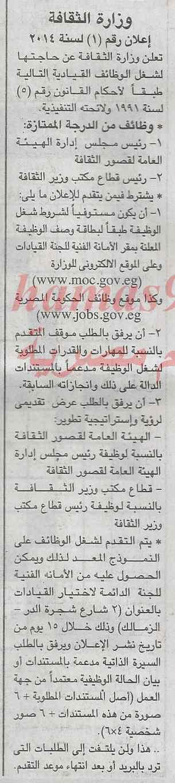 وظائف خالية اليوم 21 شباط 2014 , وظائف جريدة الجمهورية اليوم الجمعة 21/2/2014