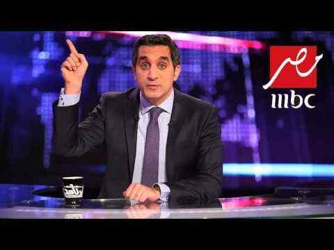 برنامج البرنامج مع باسم يوسف علي قناة mbc مصر اليوم الجمعة 21 شباط 2014 الساعة 10 مساء
