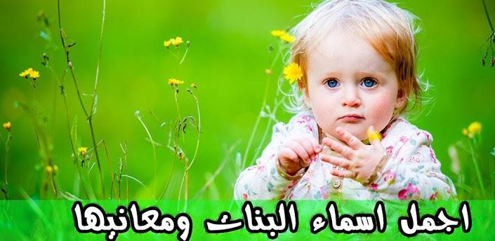 أسماء بنات دينية علي موضه مارس 2014