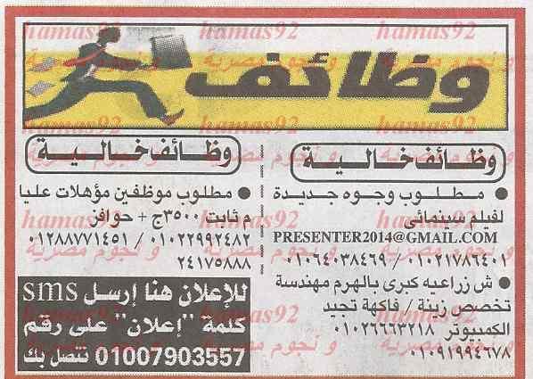 وظائف خالية اليوم السبت 22/1/2014 , وظائف جريدة الاخبار اليوم السبت 22-2-2014