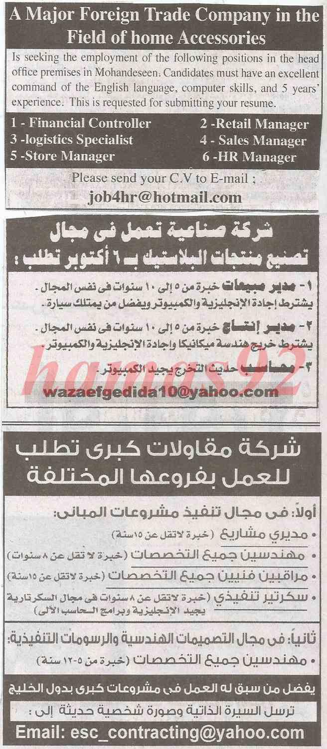 وظائف خالية اليوم السبت 22 شباط 2014 , وظائف جريدة الاهرام يوم السبت 22/2/2014
