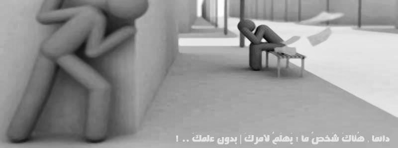 صور اغلفة يوميات الفيس بوك, Arabic Facebook Covers 2016