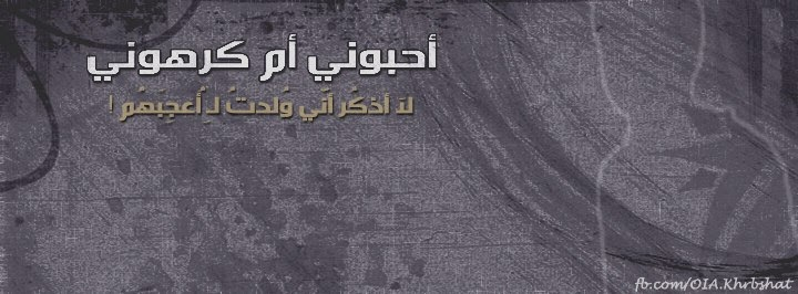 ��� ����� ������ ����� ���, Arabic Facebook Covers 2016