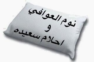 صور مكتوب عليها تصبح على خير عربى واجليزى Goodnight , صور تصبح علي خير حبيبتي رومانسية