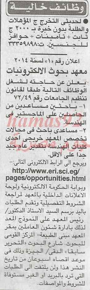 وظائف خالية اليوم 24 فبراير 2014 , وظائف جريدة الاخبار اليوم الاثنين 24/2/2014