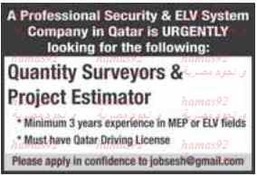 وظائف خالية اليوم 24 فبراير 2014 , وظائف جريدة الراية قطر اليوم الاثنين 24/2/2014