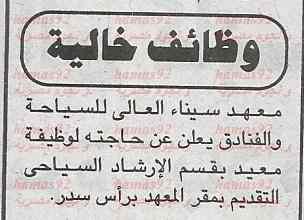 وظائف جريدة الجمهورية اليوم الثلاثاء 25/2/2014