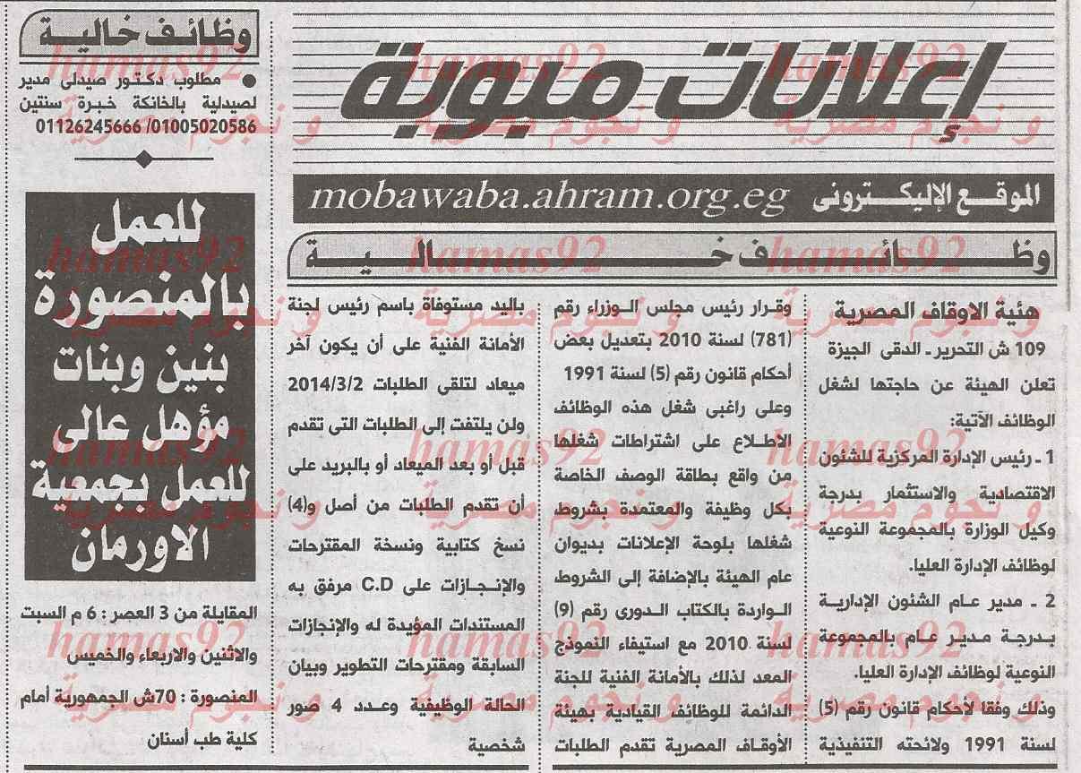 وظائف جريدة الاهرام اليوم الثلاثاء 25/2/2014