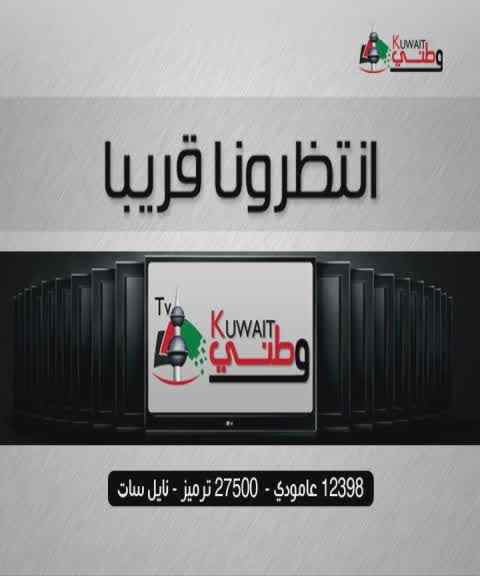 تردد قناة الكويت وطني 23-2-2014 , قناة Kuwait Watani