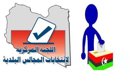 اخبار ليبيا اليوم , انطلاق التسجيل في انتخابات المجلس البلدي زليتن غدا الثلاثاء 25-2/2014