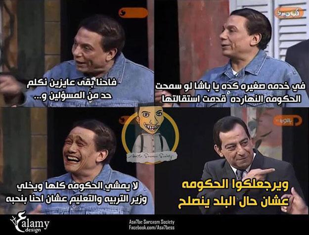 صور مضحكة علي استقالة حكومة الببلاوي , كاريكاتير مضحك علي استقالة الببلاوي