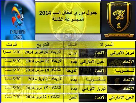 جدول مباريات الاتحاد في دوري أبطال اسيا لعام 2014 ,مواعيد مباريات الاتحاد جده في دوري أبطال اسيا