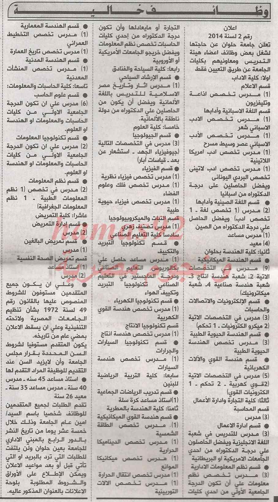 وظائف الصحف المصرية 27 فبراير 2014 , وظائف جريدة الاخبار اليوم الخميس 27-2-2014