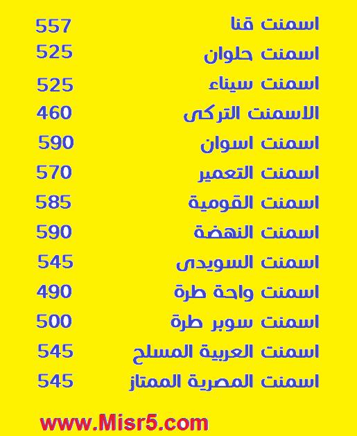 اسعار الحديد والاسمنت في مصر اليوم الجمعة 28/2/2014