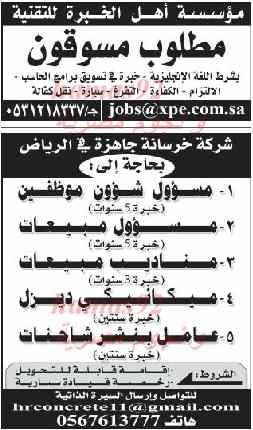 وظائف جريدة الجزيرة السعودية اليوم الجمعة 28/2/2014 , وظائف خالية 28-4-1435