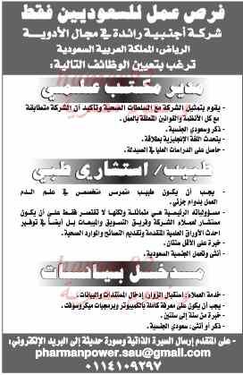 وظائف جريدة الرياض السعودية اليوم الجمعة 28/2/2014 , وظائف خالية 28 فبراير 2014