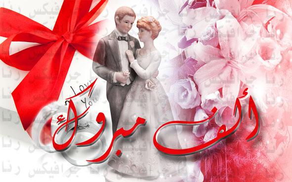 صور تهنئة بالزواج , بطاقات الف مبروك الزواج , صور تهاني بزفاف