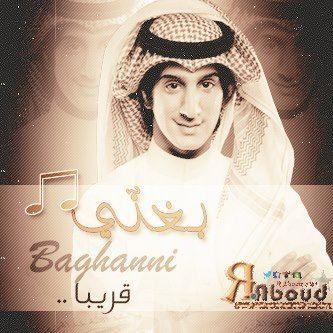 تحميل اغنية بغنى عبدالله عبدالعزيز mp3 , استماع اغنية بغنى عبدالله عبدالعزيز