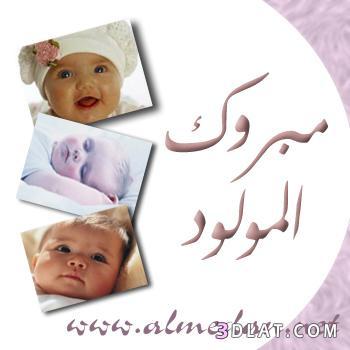 صور تهنئه بالمولود الجديد, صور مواليد جديده , صور مبروك المولود الجديد , منتدي فضائيات الأردن