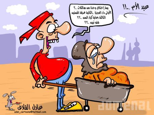 صور كاريكاتير بمناسبة عيد الام , كاريكاتير مضحك للفيس بوك والتويتر وجوجل بلص بمناسبة عيد الام