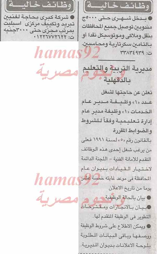 وظائف وفرص عمل جريدة الاخبار 4 مارس 2014