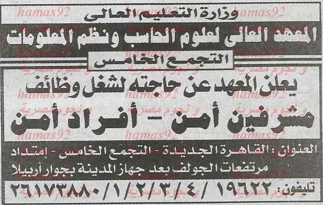 وظائف خالية اليوم 4 مارس 2014