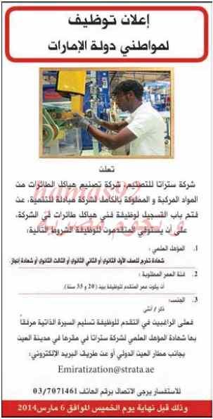وظائف جريدة الاتحاد الامارات اليوم الثلاثاء 4/3/2014