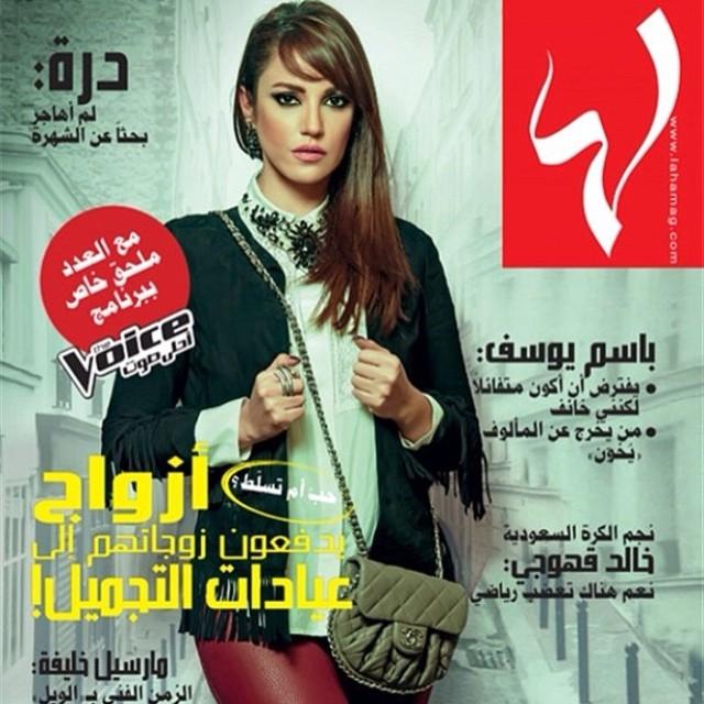 صور درة التونسية في إطلالة كاجول أنيقة على غلاف مجلة لها 2014