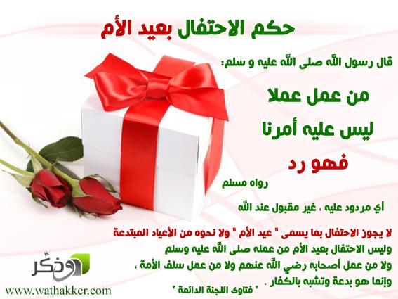 رمزيات واتس اب عيد الام يوم 21 من شهر مارس