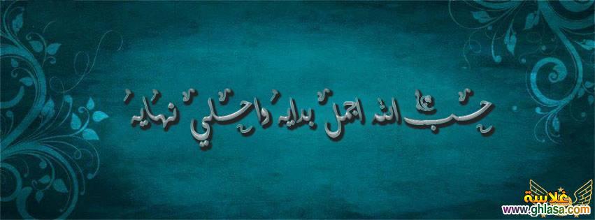 صور كفرات اسلامية للفيس بوك , خلفيات دينية للفيس بوك لكل المناسبات