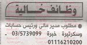 وظائف خالية اليوم الاربعاء 5-3-2014 , وظائف جريدة الاهرام اليوم الاربعاء 5 مارس 2014