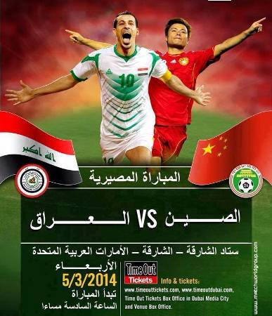 يوتيوب اهداف مباراة العراق و الصين في تصفيات كأس اسيا اليوم الاربعاء 5/3/2014