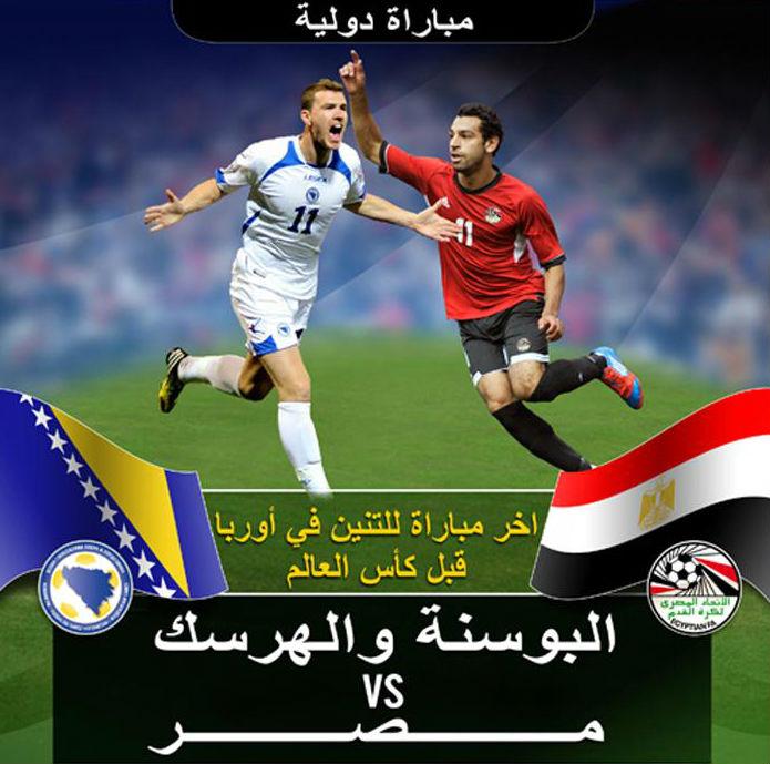 موعد مباراة مصر والبوسنة اليوم الأربعاء 5-3-2014 في النمسا
