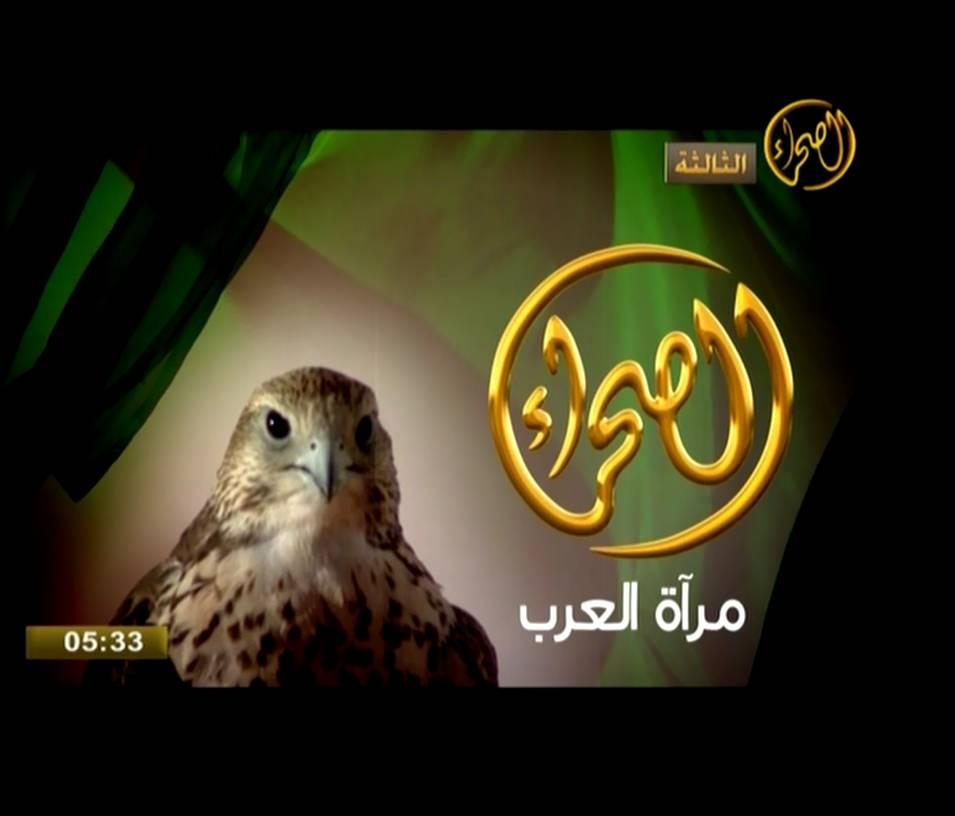 تردد قناة الصحراء 3, قناة ALSahraa 3 على Eutelsat 7WA