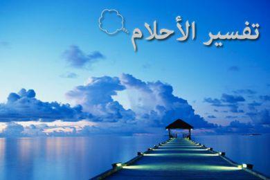 تفسير حلم الغرق في النهر او البحر , معني حلم الغرق في المنام , شرح حلم الغرق , كابوس الغرق في الحلم
