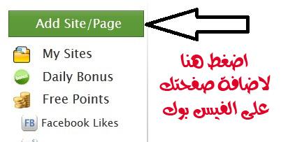 احدد واحدث طريقه لزيادة لايكات او تسجيلات الاعجاب لصفحتك على الفيس بوك