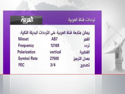 تردد قناة العربية الاخبارية علي نايل سات وعلى جميع الاقمار الاصطناعية 2015 , قناة Al Arabiya