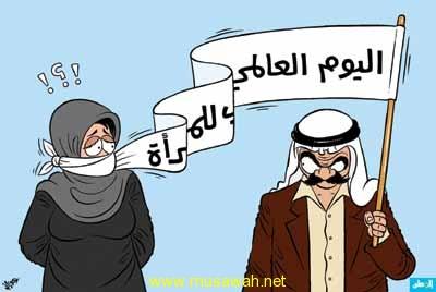 كاريكاتير اردني عن اليوم العالمي للمرأة مضحك لهذا العام