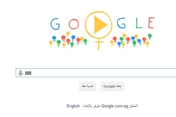 شعار الجوجل يحتفل باليوم الدولي للمرأة 8.3.2014 ,International Women's Day Google 8/3/2014