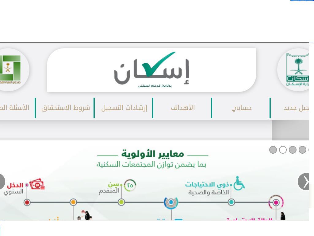 تسجيل في الدعم السكني في السعودية عن طريق الجوال 1435